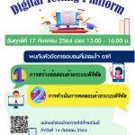 ฝึกอบรม เรื่อง Digital Testing Platform (ฝ่ายวิชาการ)